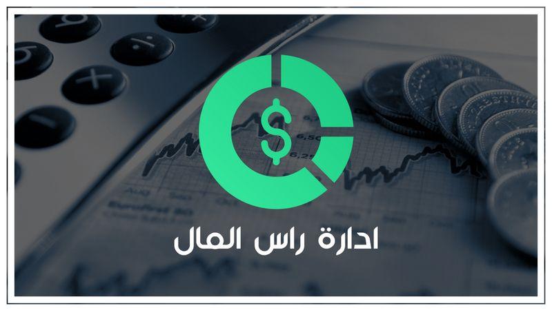 إدارة رأس المال